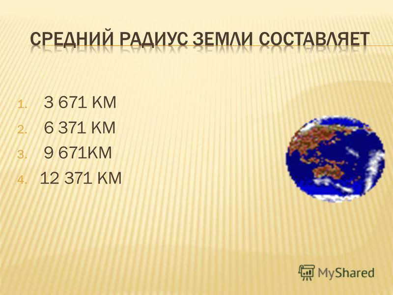1. 3 671 КМ 2. 6 371 КМ 3. 9 671КМ 4. 12 371 КМ