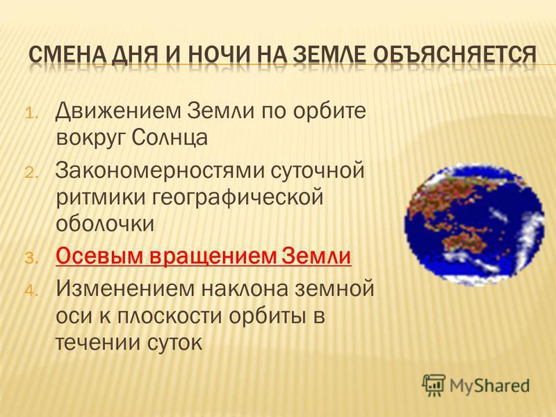 1. Движением Земли по орбите вокруг Солнца 2. Закономерностями суточной ритмики географической оболочки 3. Осевым вращением Земли 4. Изменением наклона земной оси к плоскости орбиты в течении суток
