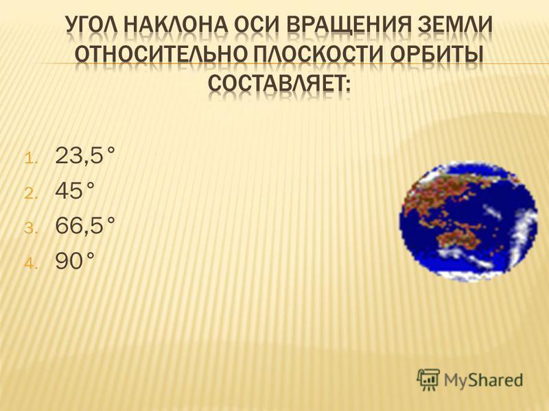 1. 23,5° 2. 45° 3. 66,5° 4. 90°