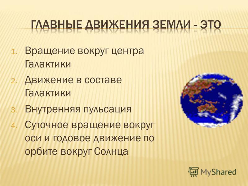 1. Вращение вокруг центра Галактики 2. Движение в составе Галактики 3. Внутренняя пульсация 4. Суточное вращение вокруг оси и годовое движение по орбите вокруг Солнца