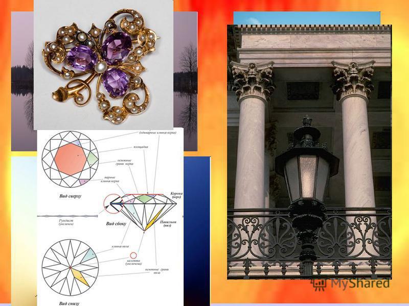 Симметрия и асимметрия Симметрия является одним из важных средств достижения единства и художественной выразительности композиции в художественном проектировании. С симметрией человек встречается повседневно в природе и технике, она проходит через вс