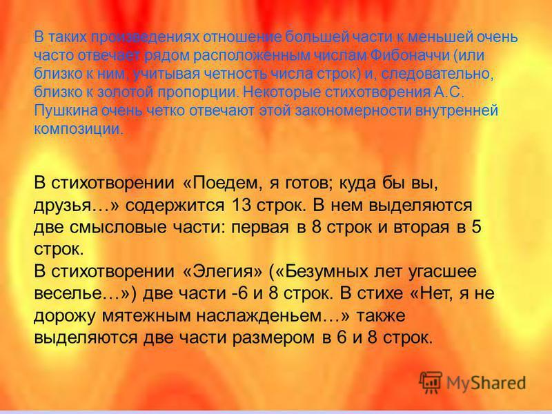 Золотое сечении в поэзии А.С. Пушкина. Многое в структуре поэтических произведений роднит этот вид искусства с музыкой. Четкий ритм, закономерное чередование ударных и безударных слогов, упорядоченная размерность стихотворений, их эмоциональная насыщ