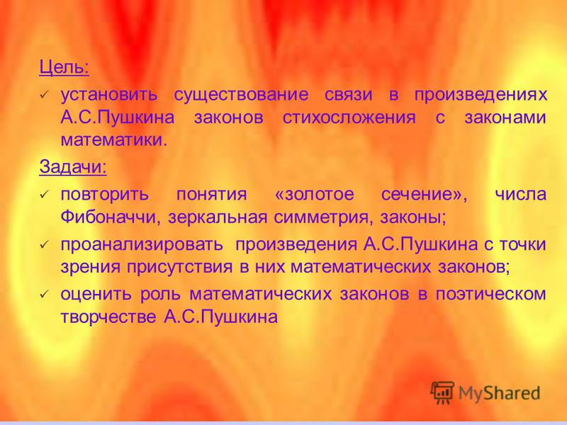 Когда Пушкин высказал в 1827 году мысль о том, что «вдохновение нужно в геометрии, как и в поэзии», Лобачевский уже сделал доклад о своей воображаемой геометрии. Это событие произошло 24 февраля 1826 года. Академик М.П. Алексеев в своем фундаментальн