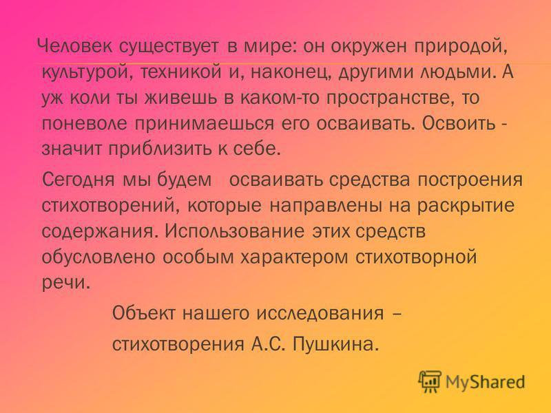 Цель: установить существование связи в произведениях А.С.Пушкина законов стихосложения с законами математики. Задачи: дидактические повторить понятия «золотое сечение», числа Фибоначчи, симметрия, законы стихосложения; проанализировать стихотворения
