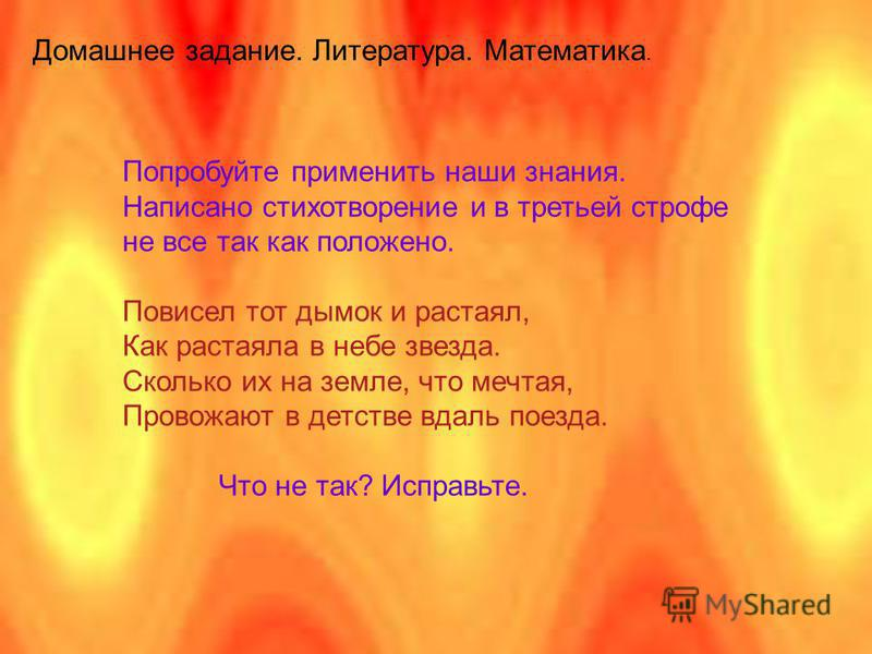 1. Во многих произведениях Пушкина присутствует соответствие золотому сечению и числам Фибоначчи, симметрии и ассиметрии. 2. Крылатые слова Пушкина: «Поверил я алгеброй гармонию» «В поэзии вдохновение нужно как в геометрии», «Случай - изобретательный