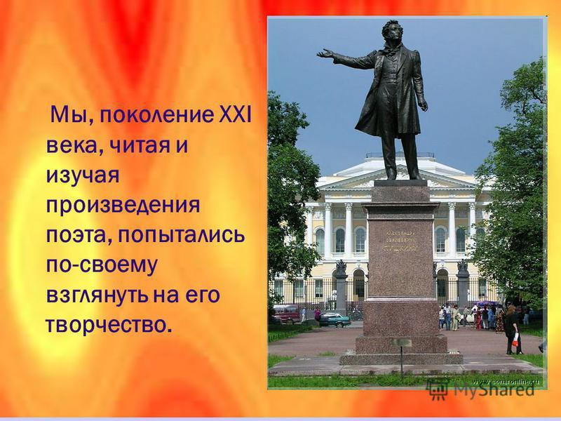 Пушкин принадлежит к вечно живущим и вечно движущимся явлениям, не останавливающимся на той точке, на которой застала их смерть, но продолжающим развиваться в сознании общества. Каждая эпоха произносит о них своё суждение, и, как бы ни верно она поня