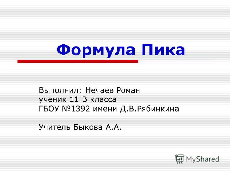 Формула Пика Выполнил: Нечаев Роман ученик 11 В класса ГБОУ 1392 имени Д.В.Рябинкина Учитель Быкова А.А.