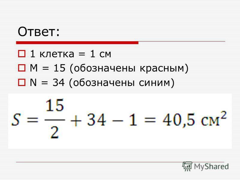 Ответ: 1 клетка = 1 см M = 15 (обозначены красным) N = 34 (обозначены синим)