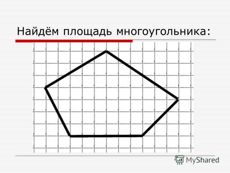 Найдём площадь многоугольника: