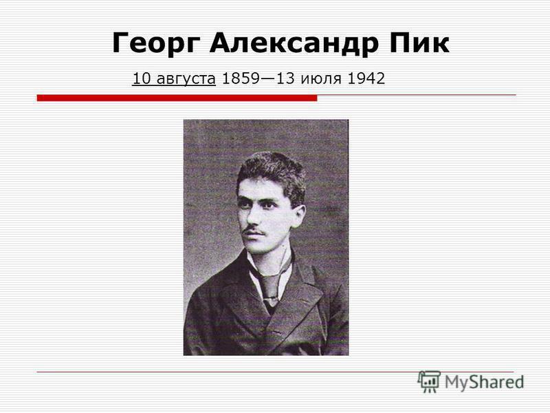 Георг Александр Пик 10 августа 185913 июля 1942
