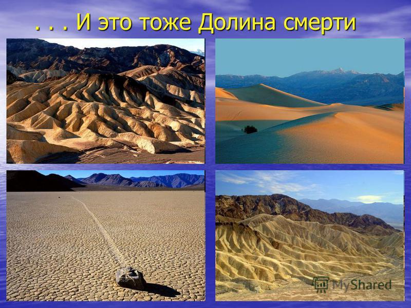 ... И это тоже Долина смерти... И это тоже Долина смерти