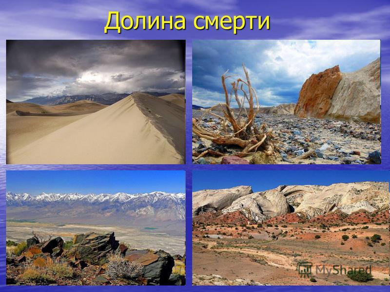 Долина смерти Долина смерти