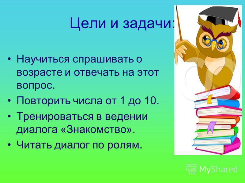Тема урока : «Как спросить о возрасте?»