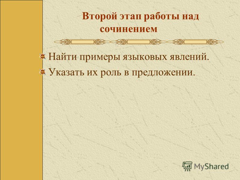 Второй этап работы над сочинением Найти примеры языковых явлений. Указать их роль в предложении.