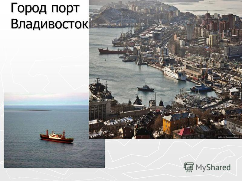 Город порт Владивосток
