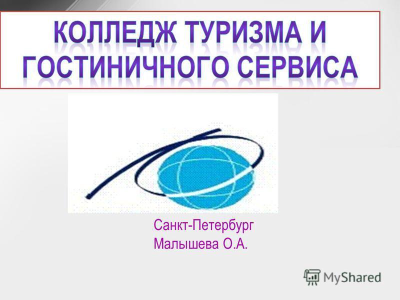 Колледж туризма и гостиничного сервиса Санкт-Петербург Малышева О.А.