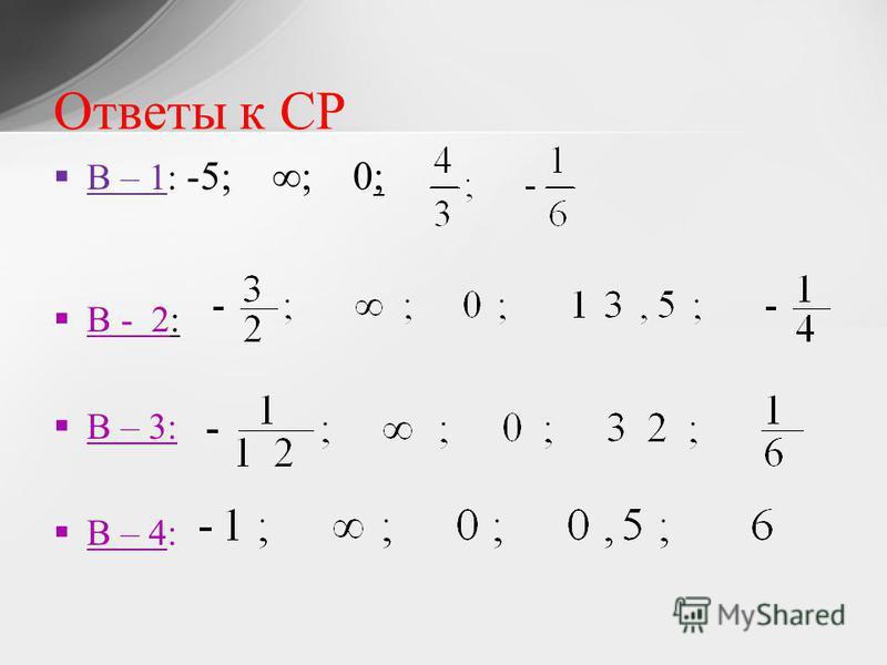 В – 1: -5; ; 0; В - 2: В – 3: В – 4: Ответы к СР