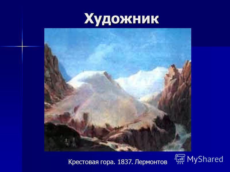 Художник Крестовая гора. 1837. Лермонтов