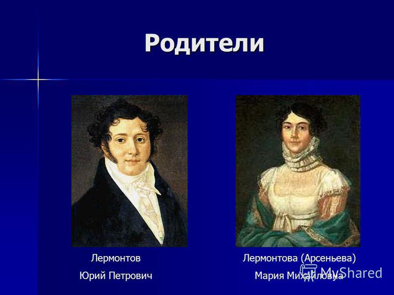 Родители Лермонтов Юрий Петрович Лермонтова (Арсеньева) Мария Михайловна
