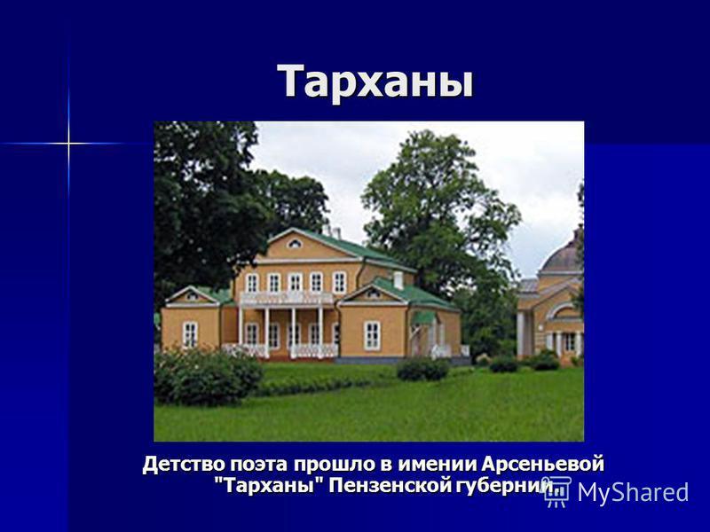 Тарханы Детство поэта прошло в имении Арсеньевой Тарханы Пензенской губернии.