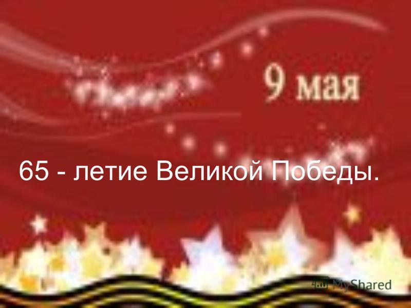 65 - летие Великой Победы.