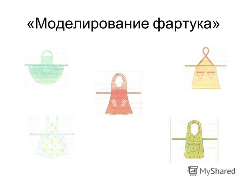 «Моделирование фартука»