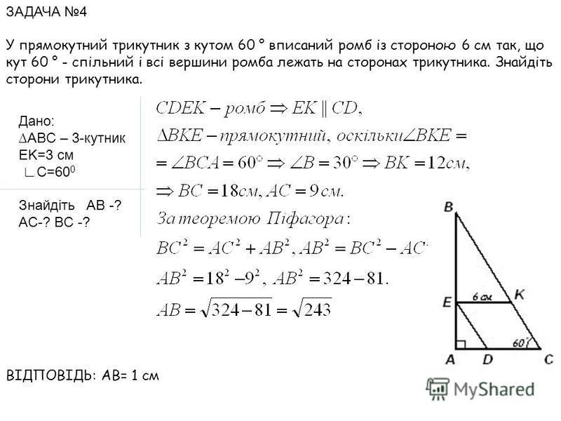 ЗАДАЧА 4 У прямокутний трикутник з кутом 60 ° вписаний ромб із стороною 6 см так, що кут 60 ° - спільний і всі вершини ромба лежать на сторонах трикутника. Знайдіть сторони трикутника. Дано: ABC – 3-кутник EK=3 см C=60 0 Знайдіть AB -? AC-? BC -? ВІД