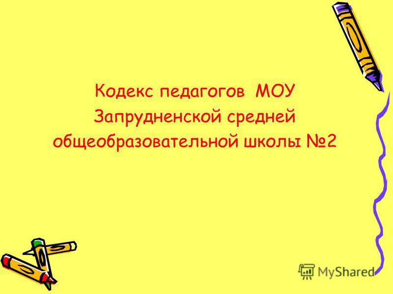Кодекс педагогов МОУ Запрудненской средней общеобразовательной школы 2