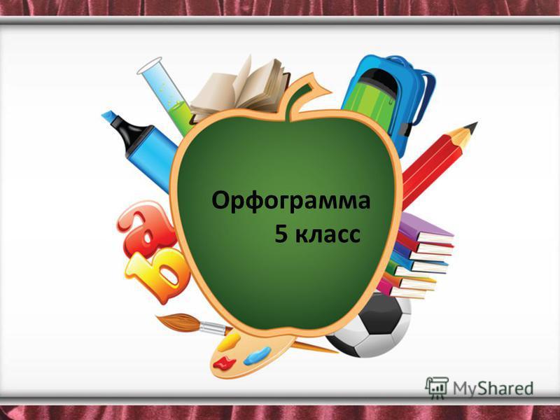 Орфограмма 5 класс