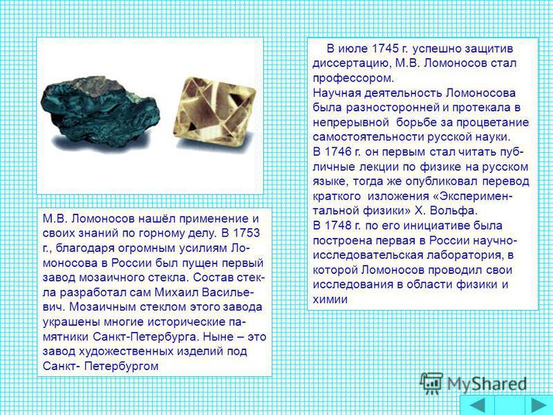 В июле 1745 г. успешно защитив диссертацию, М.В. Ломоносов стал профессором. Научная деятельность Ломоносова была разносторонней и протекала в непрерывной борьбе за процветание самостоятельности русской науки. В 1746 г. он первым стал читать публичны
