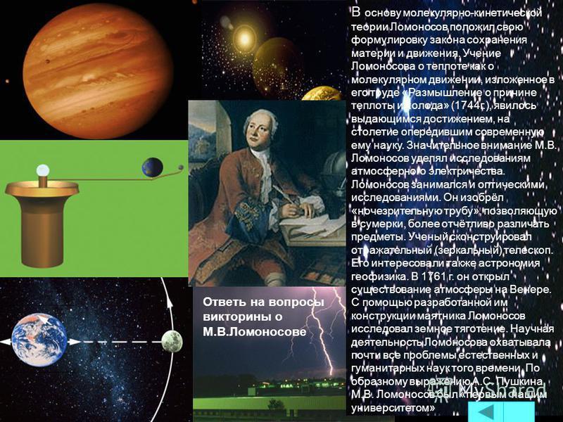 В основу молекулярно-кинетической теории Ломоносов положил свою формулировку закона сохранения материи и движения. Учение Ломоносова о теплоте как о молекулярном движении, изложенное в его труде «Размышление о причине теплоты и холода» (1744 г.), яви