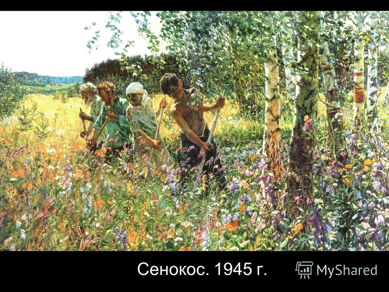 Сенокос. 1945 г.