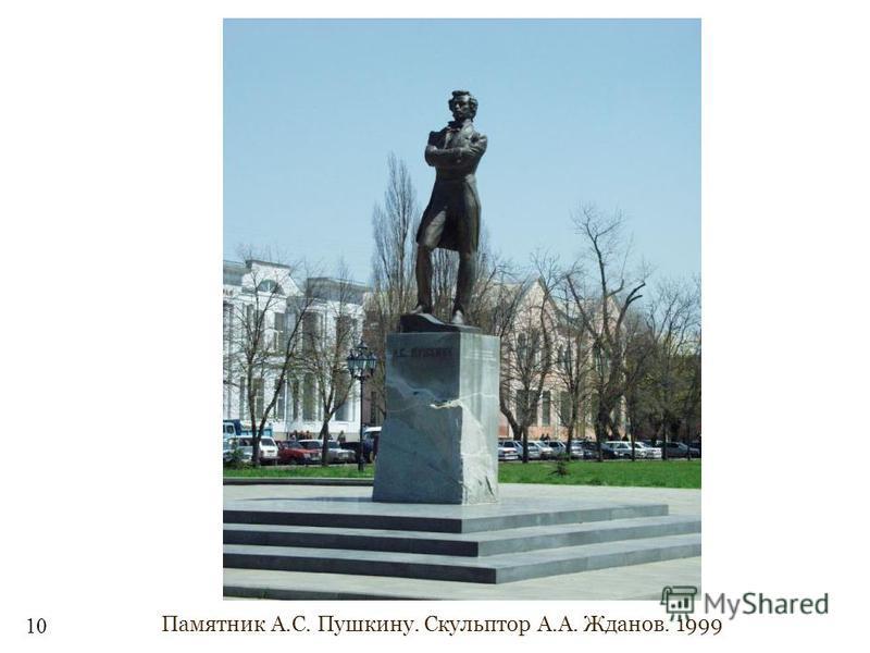 Памятник А.С. Пушкину. Скульптор А.А. Жданов. 1999 10