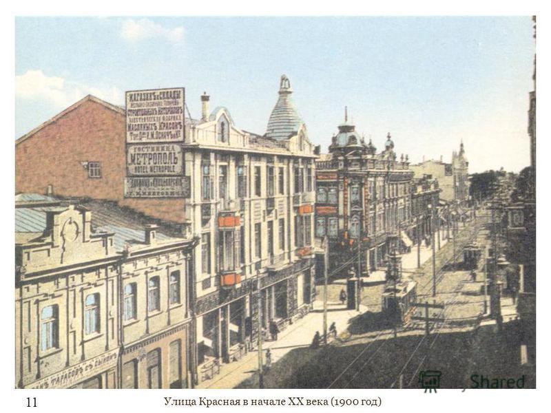 Улица Красная в начале XX века (1900 год) 11