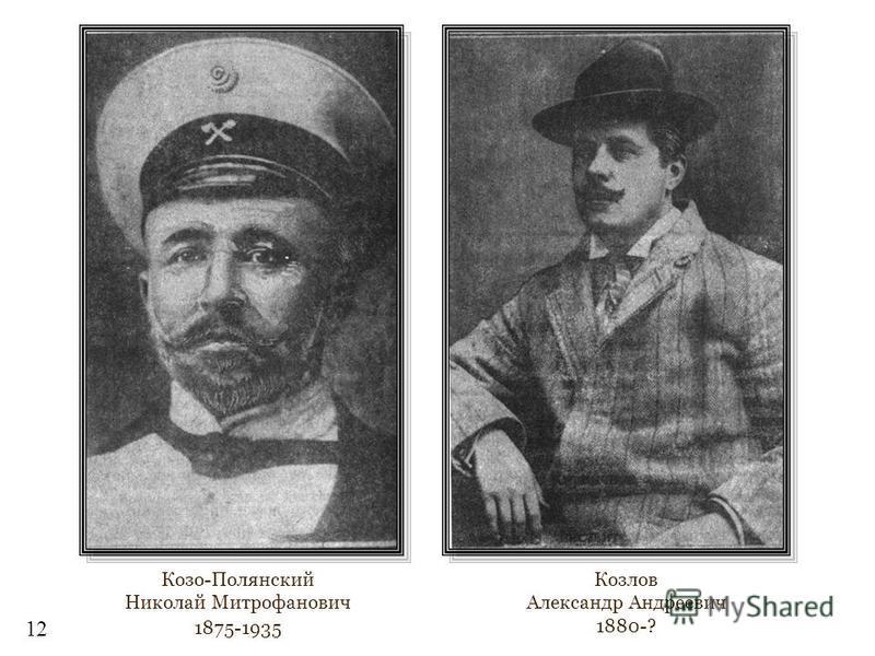 Козлов Александр Андреевич 1880-? Козо-Полянский Николай Митрофанович 1875-1935 12
