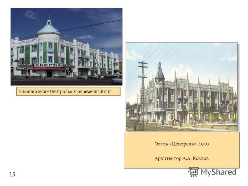 Отель «Централь». 1910 Архитектор А.А. Козлов 19 Здание отеля «Централь». Современный вид