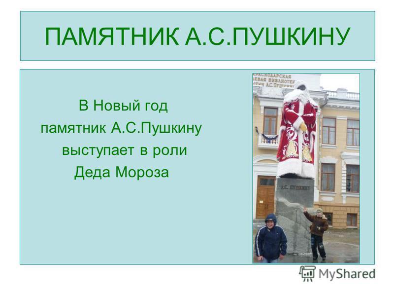 ПАМЯТНИК А.С.ПУШКИНУ В Новый год памятник А.С.Пушкину выступает в роли Деда Мороза