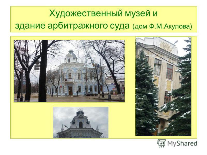 Художественный музей и здание арбитражного суда (дом Ф.М.Акулова)
