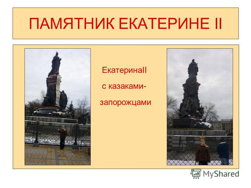 ПАМЯТНИК ЕКАТЕРИНЕ II ЕкатеринаII с казаками- запорожцами