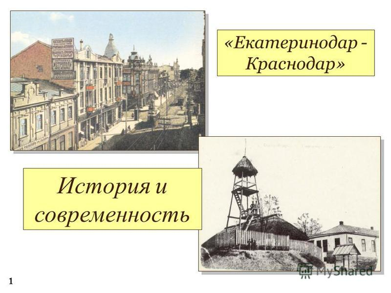 «Екатеринодар - Краснодар» История и современность 1
