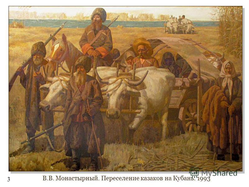 В.В. Монастырный. Переселение казаков на Кубань. 1993 3