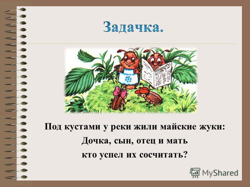 Под кустами у реки жили майские жуки: Дочка, сын, отец и мать кто успел их сосчитать?