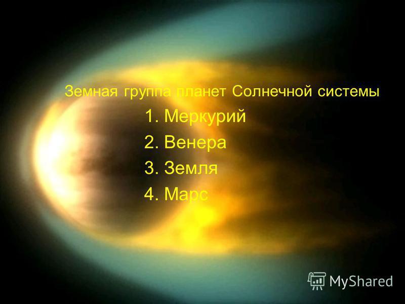 Земная группа планет Солнечной системы 1. Меркурий 2. Венера 3. Земля 4. Марс