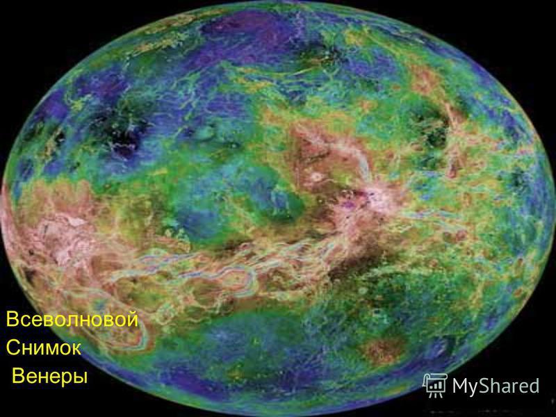 Всеволновой Снимок Венеры