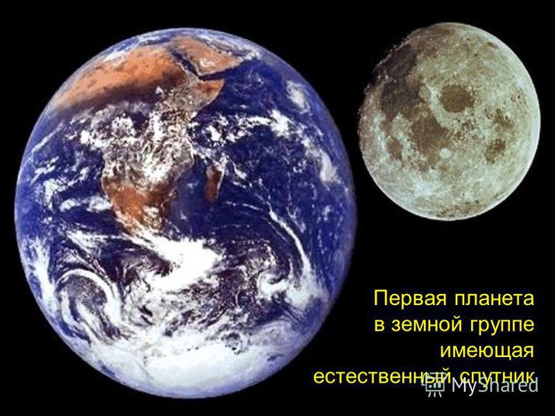 Первая планета в земной группе имеющая естественный спутник