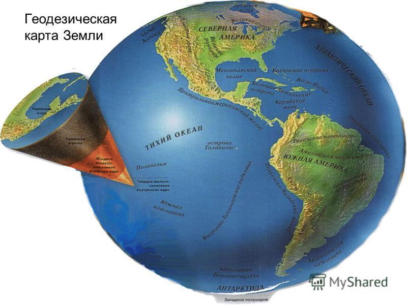 Геодезическая карта Земли