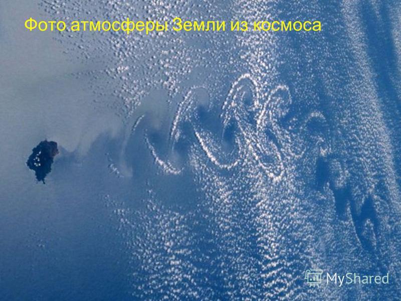 Фото атмосферы Земли из космоса