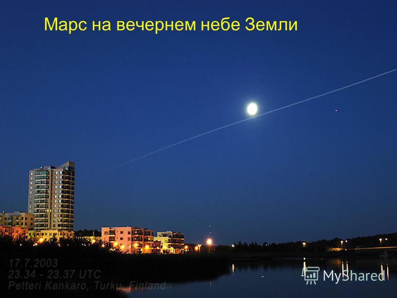 Марс на вечернем небе Земли
