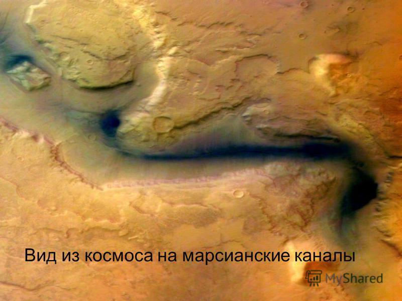Вид из космоса на марсианские каналы