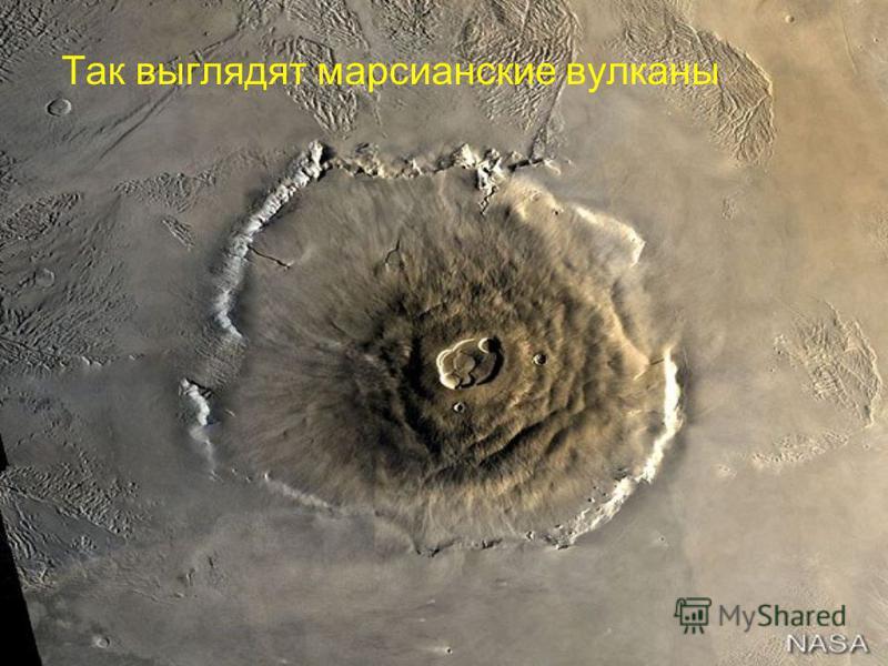 Так выглядят марсианские вулканы